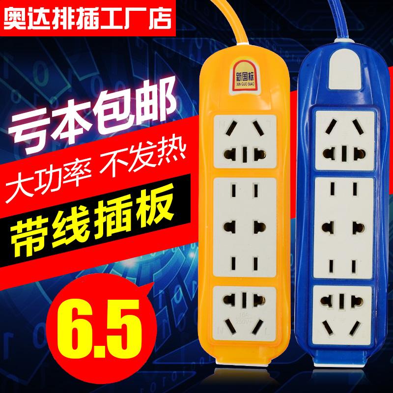 包邮电插板家用排插创意电源插座插线板插排10米 20米电动车充电