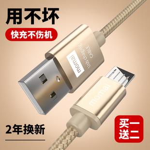 魔麦安卓数据线高速快充手机充电器线闪充适用小米2oppo华为vivo三星魅族正品通用单头长短USB线x20 x21