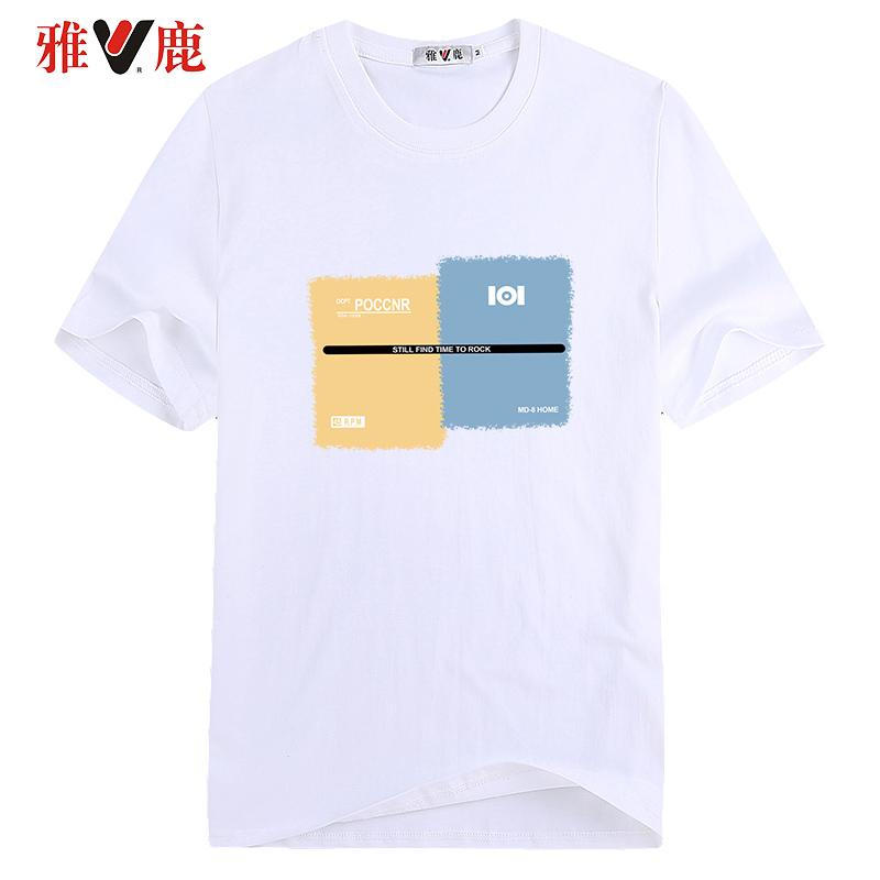 雅鹿男士短袖T恤夏季纯棉潮学生体恤圆领纯色修身白色半袖打底衫