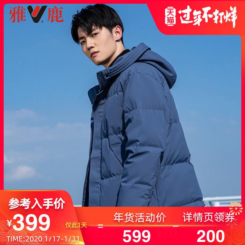 yaloo/雅鹿羽绒服男短款加厚2019新款冬季休闲时尚帅气潮流外套
