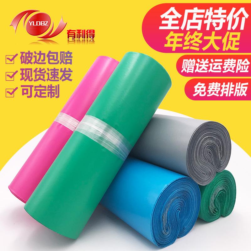 点击查看商品:绿色加厚快递袋子批发 汇通中通包装袋淘宝打包防水袋塑料袋订做