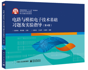 Basics of Circuit and Analog Electronic Technology Zha Libin Exercises and Experiment Guide 4th Edition Electronic Electrical Design Series Teaching Materials Supporting Study Guide Problem Set Hangzhou Electronic Technology University Electronic Industry Press
