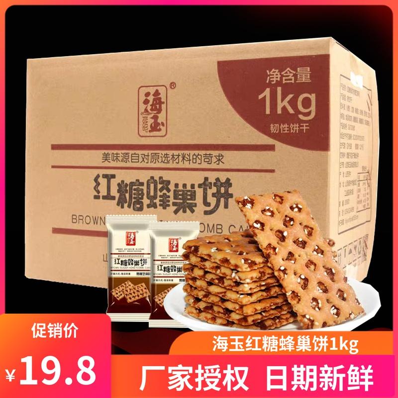 海玉红糖蜂巢饼1kg焦糖芝麻味饼干办公室休闲零食品早餐小吃糕点