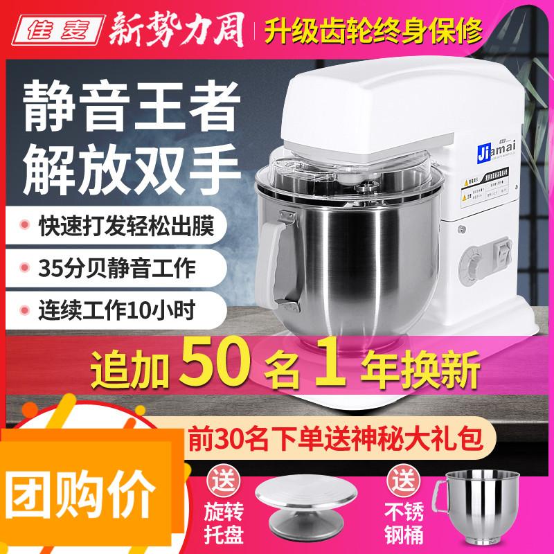 佳麦多功能鲜奶机7L商用鲜奶搅拌机/打蛋机/和面机 厨师机