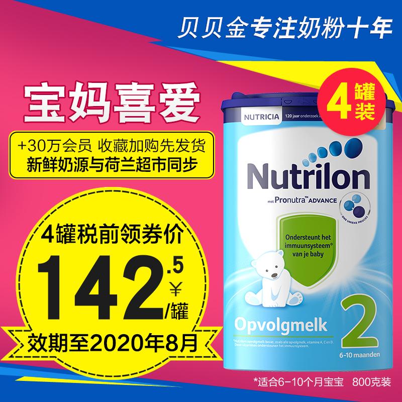 牛栏2段婴儿原装保税区荷兰进口奶粉二段诺优能Nutrilon 4罐起拍