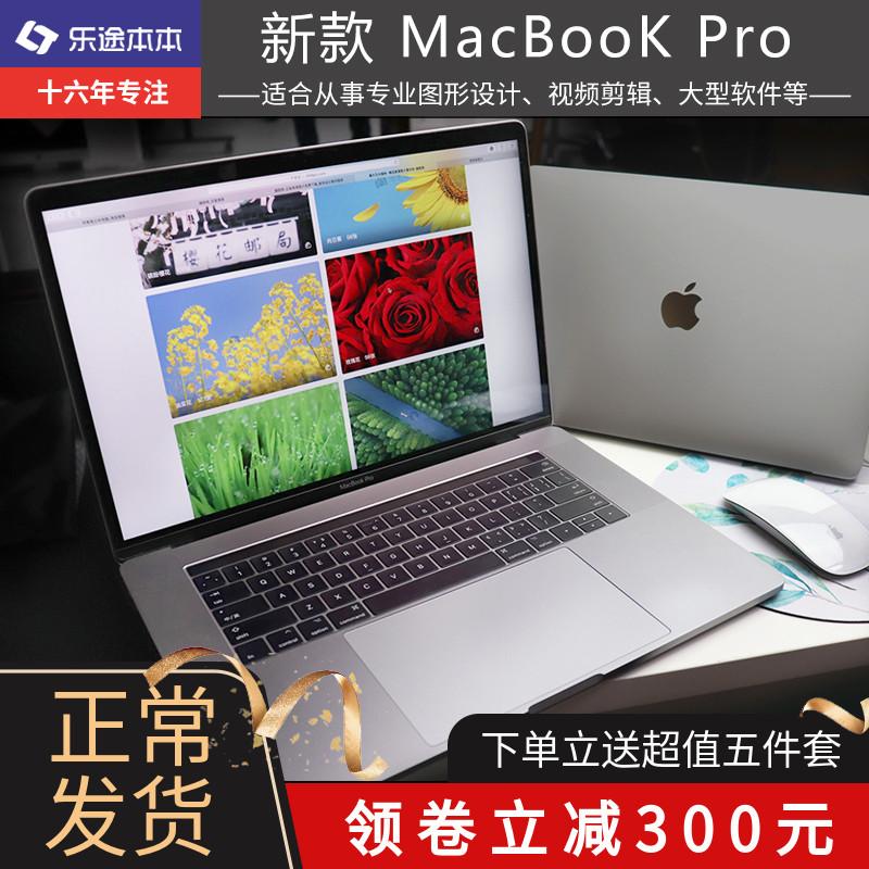 2019新款Apple/苹果 MacBook Pro15寸i7设计商务办公笔记本电脑13