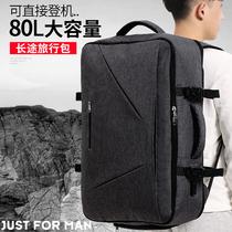 旅行包男超大容量旅游双肩书包出差背包女行李登山干湿分离健身包