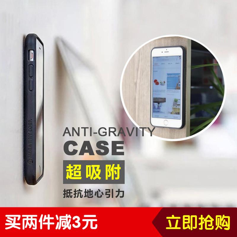 反重力手机壳iphone6吸附全包5s吸墙苹果7plus保护壳8P潮X手机壳