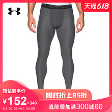 Andema official UA armour men's training tights under armour1289577