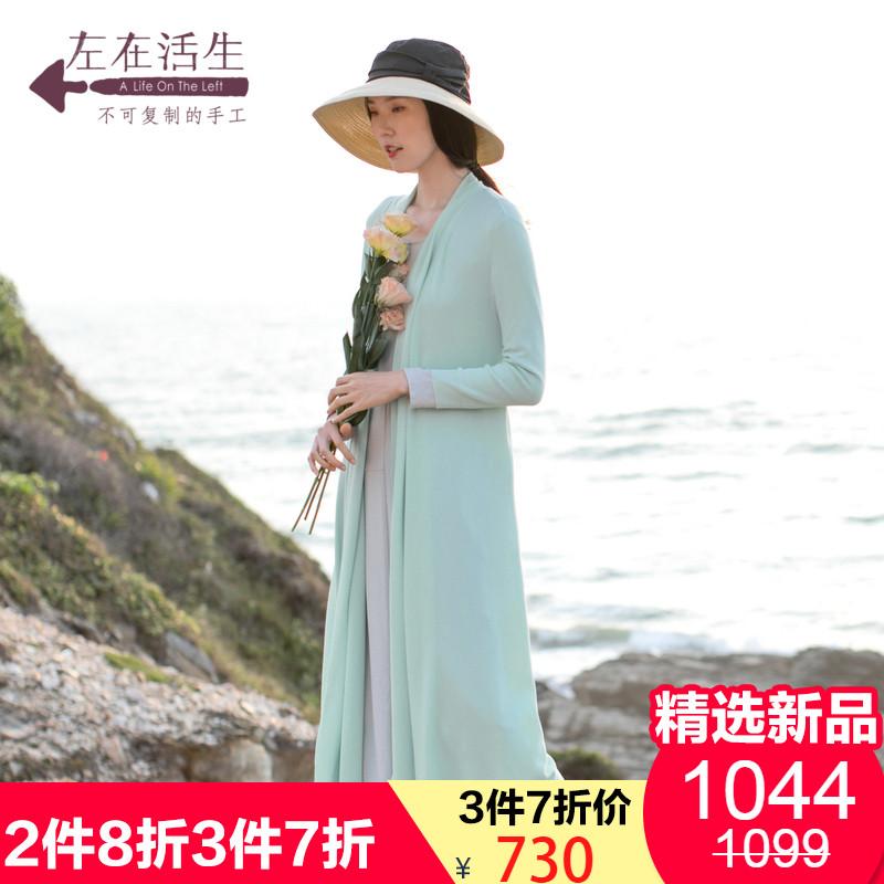 生活在左2018春季新款毛衣开衫外套中长款文艺气质纯色长袖通勤女