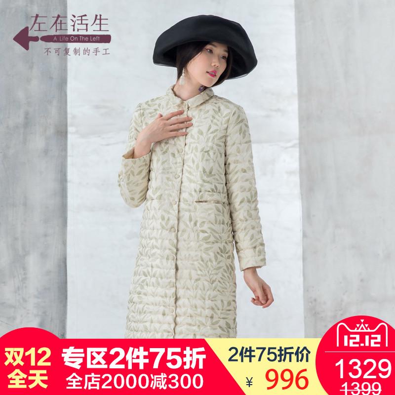 生活在左2017冬季新款白鸭绒羽绒服女中长款文艺复古长袖加厚外套