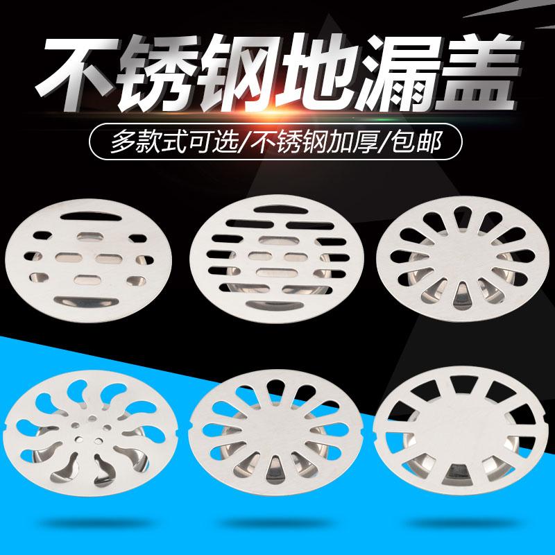 不锈钢地漏盖片卫生间下水道防臭加厚盖子洗衣机地漏圆形盖板配件