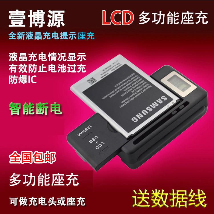 壹博源万能充电器 通用电池座充 智能快速万能充多功能手机充电器