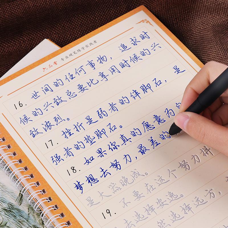 六品堂凹槽练字帖成人行书行楷书速成板钢笔字帖硬笔本男女生临摹
