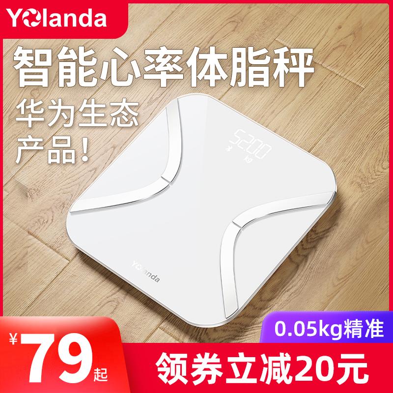 华为智能家居体脂称 云康宝心率体脂秤 智能健康体质称精准人体重秤家用小型充电测脂肪女Yolanda薄荷电子秤