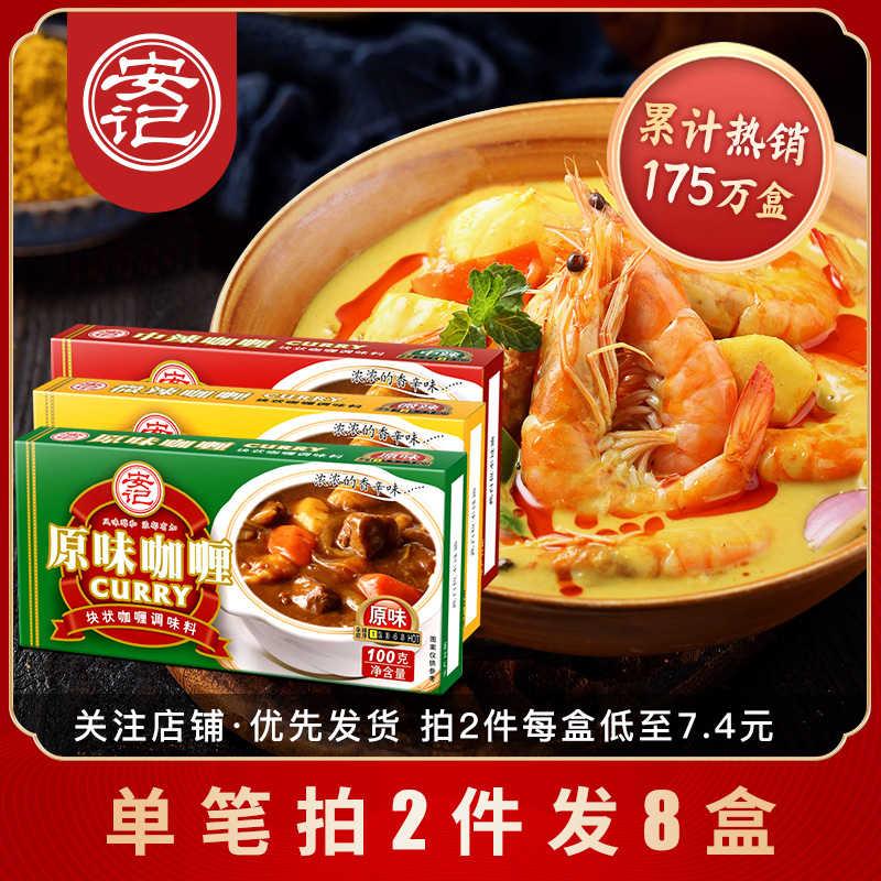 【烈儿推荐】安记咖喱块调味料日式风味调味料理速食拌饭100g*3盒
