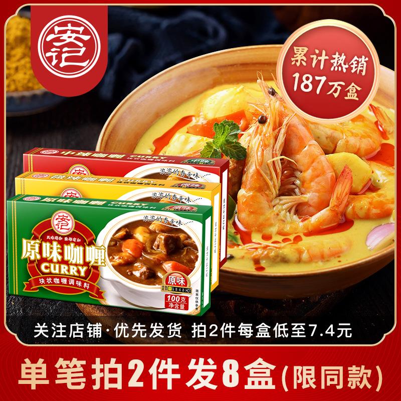 安记咖喱块调味料日式风味黄咖喱酱调味料理速食拌饭拌面100g*3盒