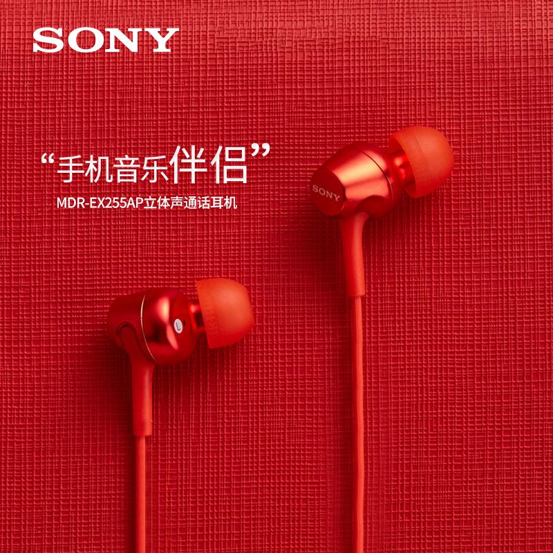 【2年质保】Sony/索尼 MDR-EX255AP 入耳式耳机通用重低音炮手机通话带麦线控男女生通用有线耳机高音质K歌