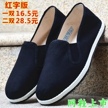 民路宝布鞋男ji3单网鞋4an50 46 47码轮胎底黑色老北京千层底