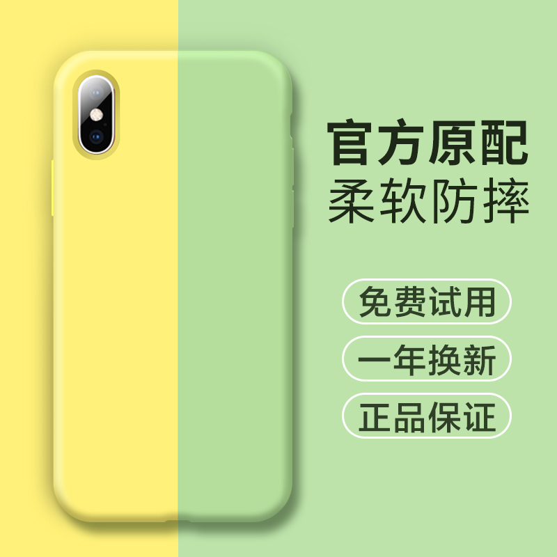苹果X手机壳iphone Xs Max新款薄XS液态硅胶8plus手机壳7plus全包防摔XR保护套iPhonex潮牌女可爱情侣网红男