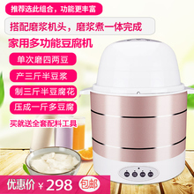 智能电煮锅豆腐花豆浆豆ss8机(小)型家yd酿甜酒蒸饭包邮