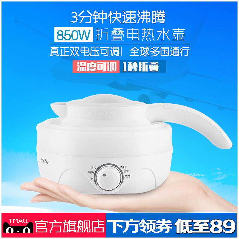 旅行可折叠电热水壶便携式小型精美的压缩硅胶烧水壶家用开水杯