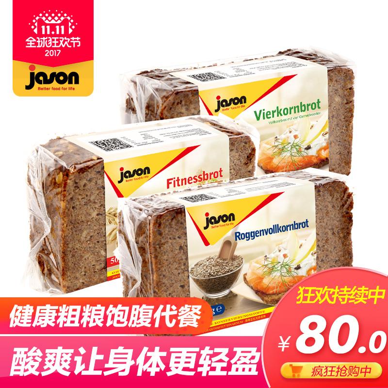 捷森全麦黑面包无蔗糖无油面包500g*3袋代餐零食早餐