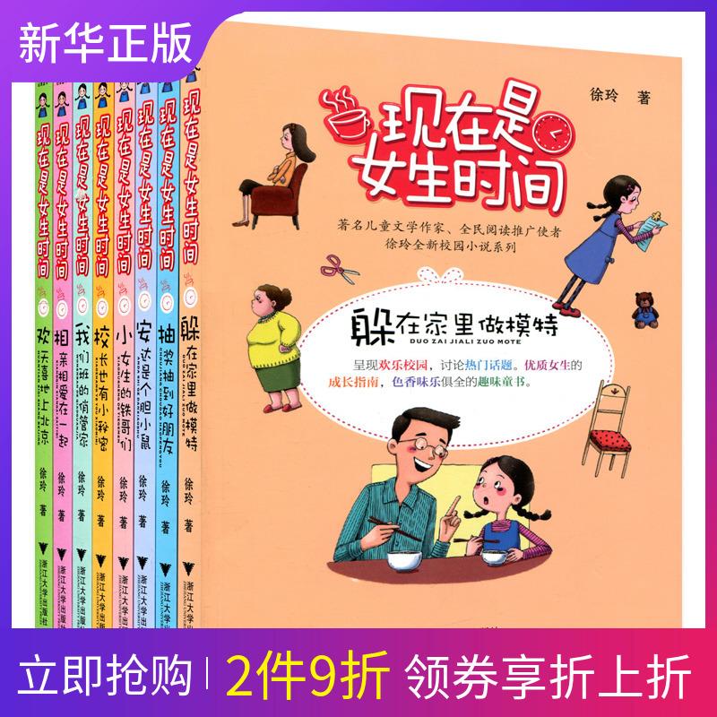 现在是女生时间全套8册 徐玲作品 7-10-12岁儿童文学故事校园成长小说 三四五六年级小学生课外书 女生励志成长读物 正版畅销书籍