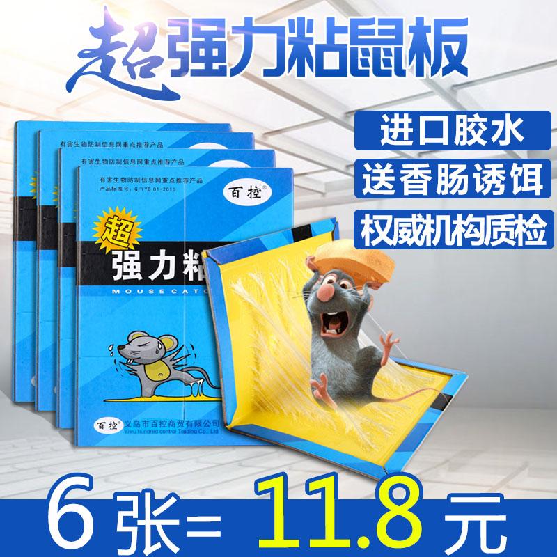 老鼠贴超强力粘鼠板驱鼠器胶沾灭鼠夹药抓捉大老鼠笼家用捕鼠神器