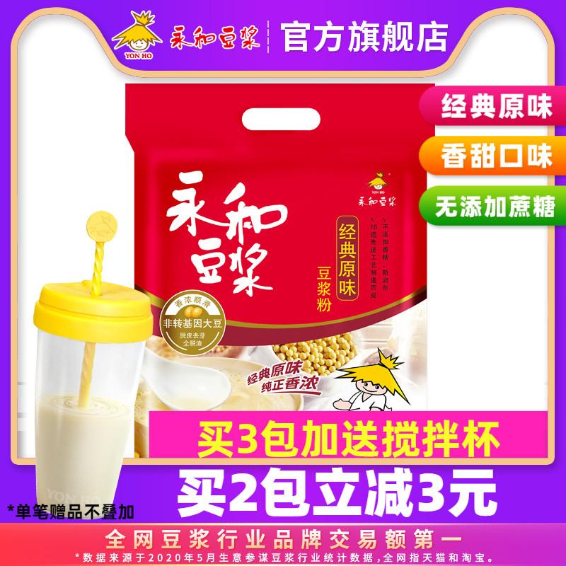 永和豆浆450g经典原味/无添加蔗糖/甜味早餐冲饮豆奶豆浆粉15小袋