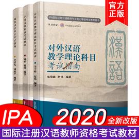 ^@^IPA国际汉语教师证书考试认证指南共3本/对外汉语教学理论科目+现代汉语科目+中国文化科目考试指南/国际汉语教师证书考试大纲