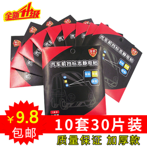 Car static stickers annual inspection stickers glass stickers annual review file signs strong insurance insurance maintenance tips stickers car supplies