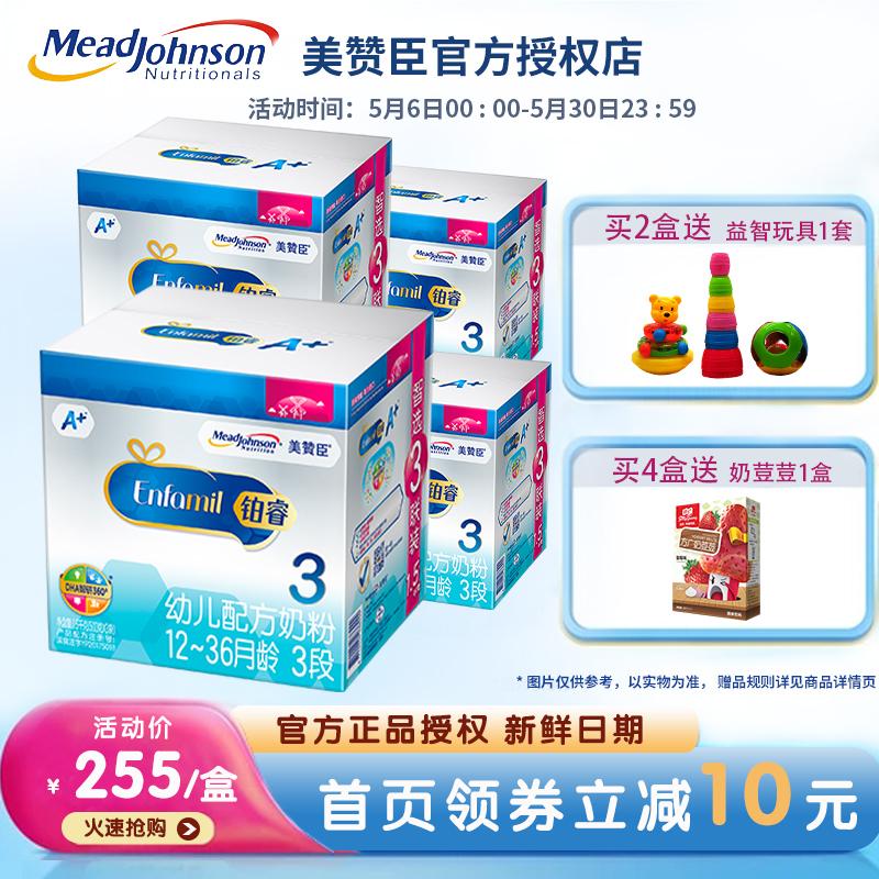 荷兰进口美赞臣3段铂睿幼儿配方牛奶粉1500g 12-36个月宝宝奶粉