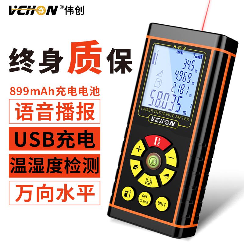 伟创测距仪激光红外线高精度手持距离量房仪测量仪电子尺语音充电