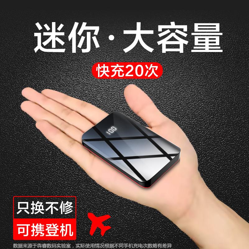 20000M迷你充电宝超薄大容量小巧快充便携毫安自带线苹果小米华为