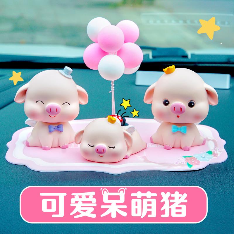 车内饰品摆件摇头公仔车载猪摆件车上可爱创意车饰车内饰品装饰女