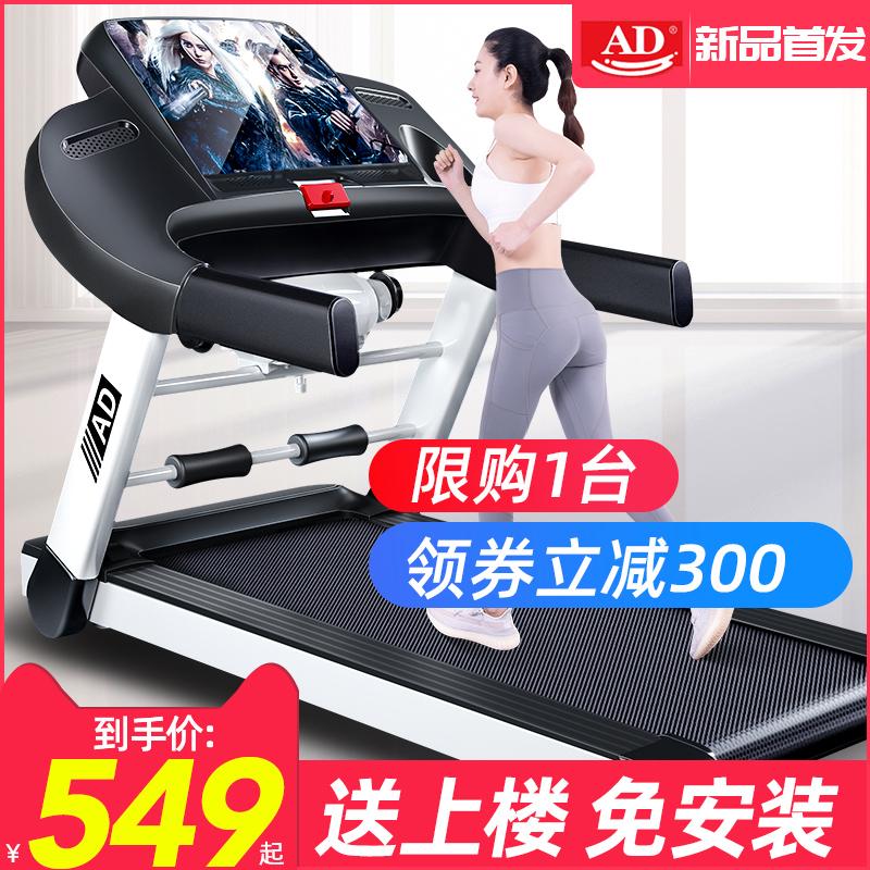 AD跑步机家用款小型多功能折叠式超静音电动走步室内健身房专用A2