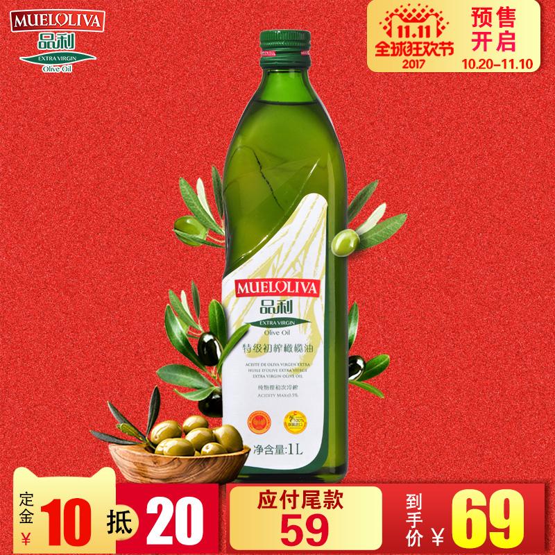 品利特级初榨橄榄油1L 西班牙原装进口食用油