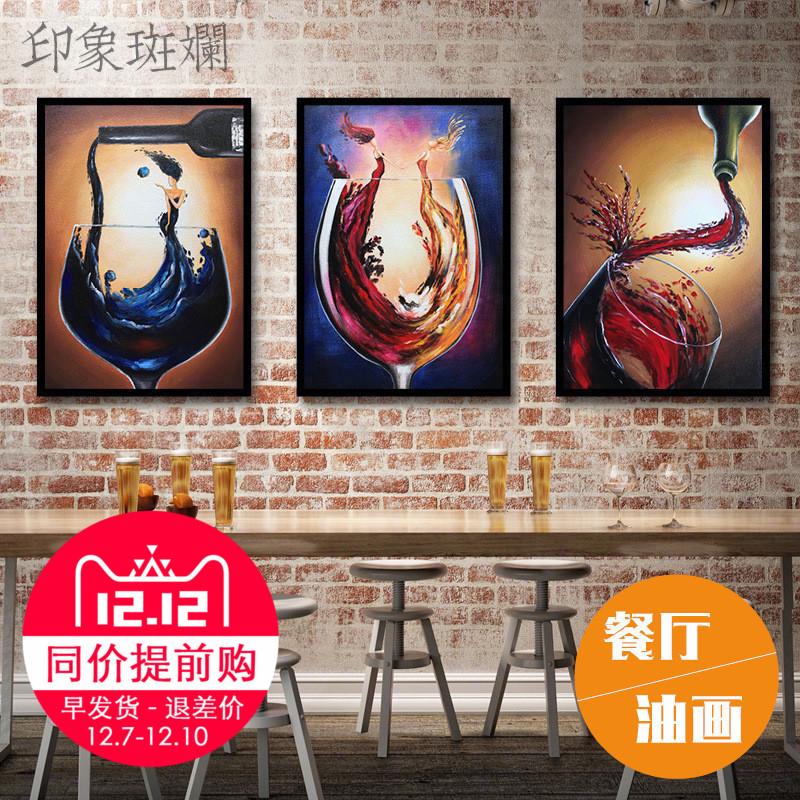 杯酒 人生 手绘 油画 红酒 酒杯 现代 简约 欧式 餐厅 双联 组合 装饰画