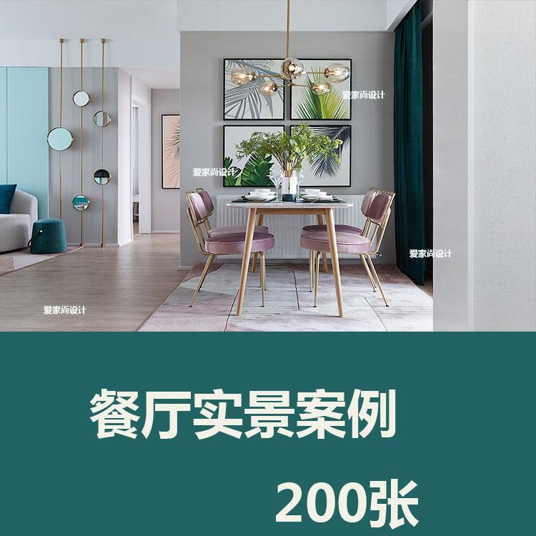 餐厅实景案例效果图片室内空间布置现代新中式美式时尚风格餐厅图