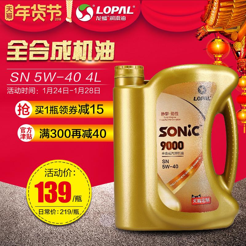 【预售】龙蟠SONIC9000 全合成机油汽车发动机润滑油 SN 5W-40 4L