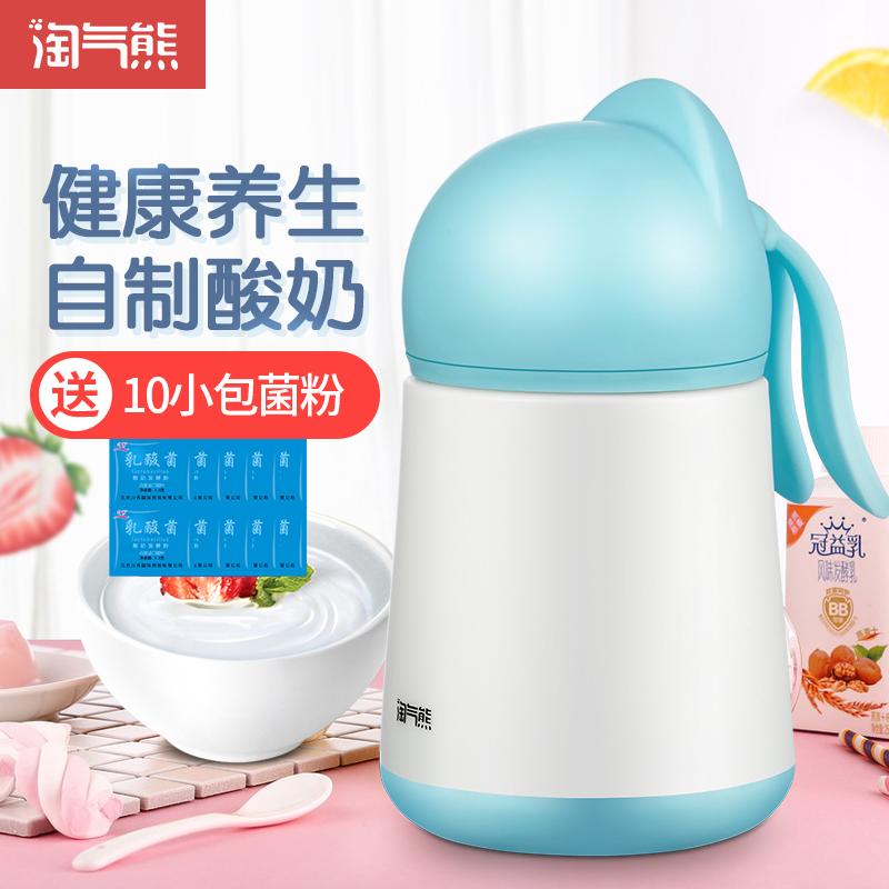 淘气熊S6酸奶机家用小型迷你易携带陶瓷内胆发酵自制办公室宿舍用