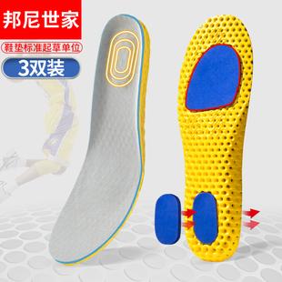 3双 运动鞋垫男减震吸汗防臭女软底舒适透气加厚弹力气垫超软夏季