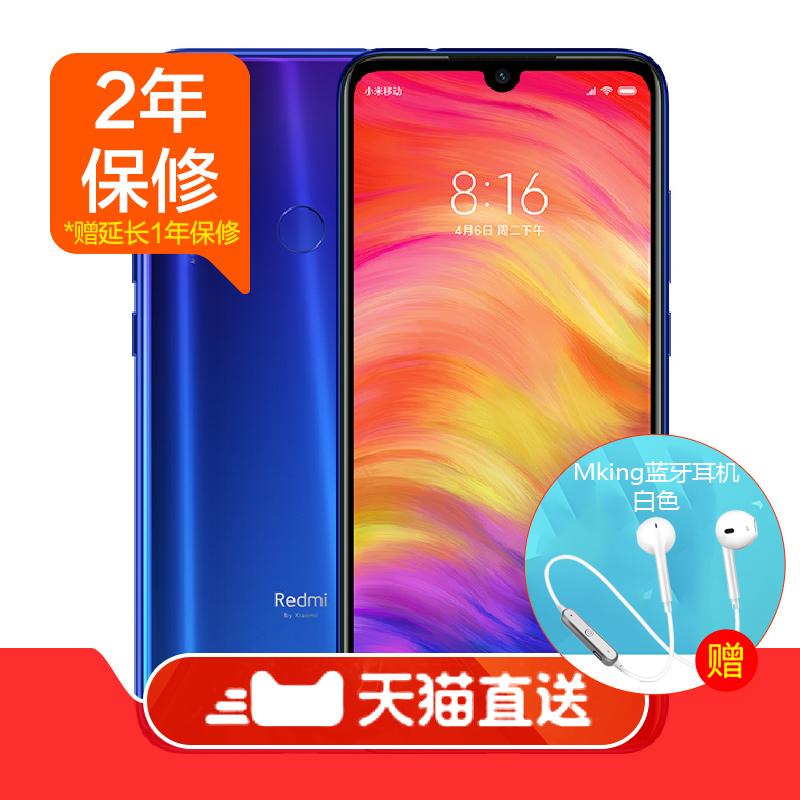 【12期免息分期】Xiaomi/小米 Redmi Note 7 双摄4800万智能商务拍照手机