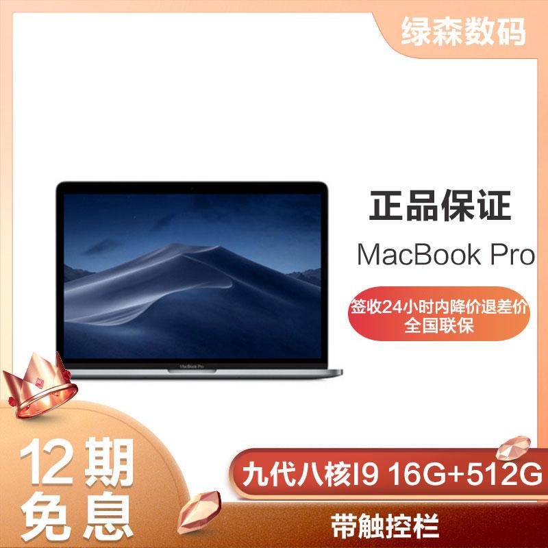 【12期免息】Apple 2019 Macbook Pro 15.4英寸【带触控栏】九代八核i9 16G 512G苹果笔记本电脑 Touch Bar