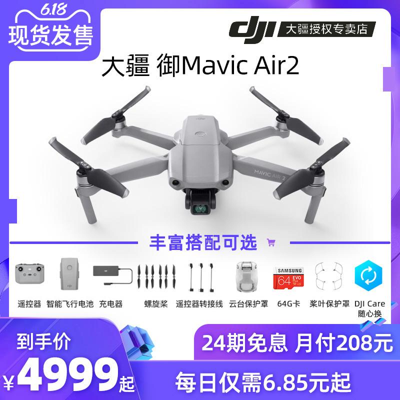 【新品现货 24期免息】DJI 大疆 御 Mavic Air 2 便携可折叠航拍无人机 4K超高清 专业掌上遥控航拍飞行器