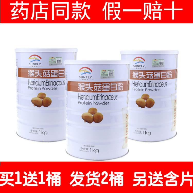 鑫福来猴头菇蛋白质粉中老青年成人补充营养蛋白粉