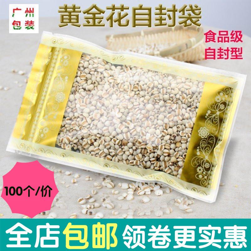 黄金印花透明自封袋 花茶粉粉食品干果包装密封袋 塑封袋100个价