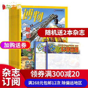 Museum Magazine Magazine Shop Subscription from March 2020 A total of 12 issues of China National Geographic Youth Edition 7 to 15-year-old elementary and middle school students reading extracurricular natural science encyclopedia science journals