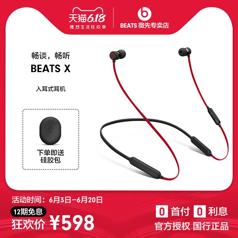 【咨询享618价】Beats BeatsX无线蓝牙入耳式运动耳机魔音颈挂脖式耳塞式线控带麦